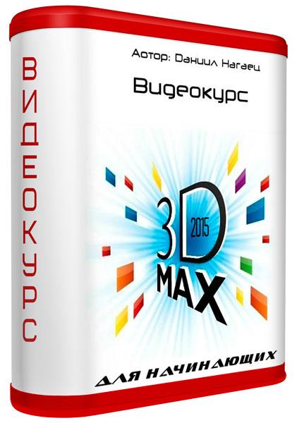 3D MAX 2015 для начинающих. Видеокурс (2015)