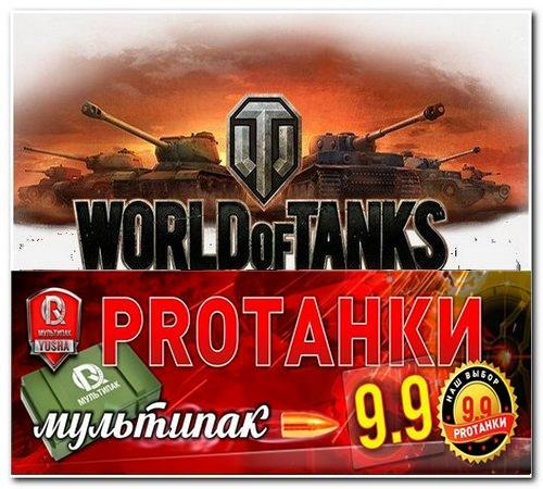 Сборка модов World of Tanks от PROТанки v.0.9.9.8 (под патч 0.9.9)