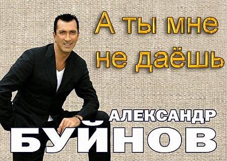 А ты мне не даёшь (2005)