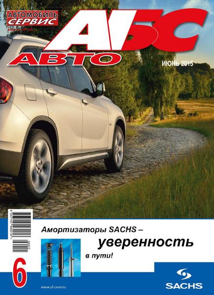 Автомобиль и Сервис №6 (июнь 2015)