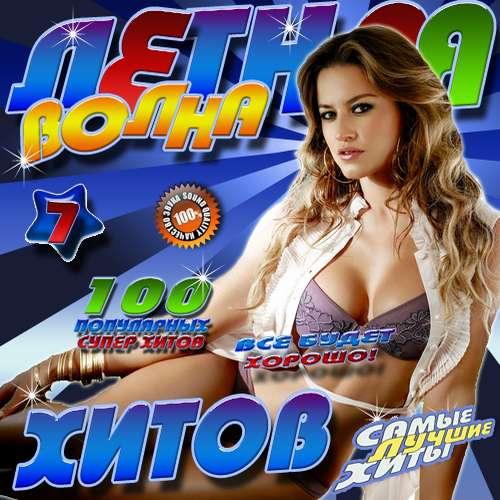 Летняя волна хитов №7 (2015)