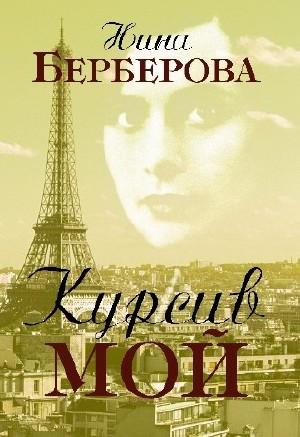 Нина  Берберова  -  Курсив мой. Главы из книги. Часть 1-4  (Аудиокнига)