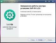 Soft Kit v.1.2.0 - Набор бесплатных программ (RUS/2015)