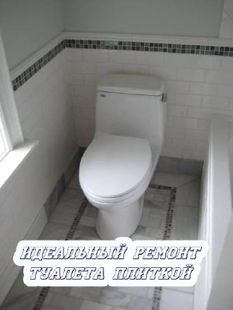 Идеальный ремонт туалета плиткой (2015)