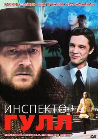 Инспектор Гулл (1979) DVDRip