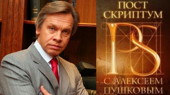 Постскриптум с Алексеем Пушковым 14.05.2016