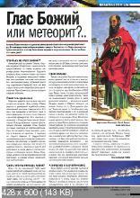 Тайны ХХ века №21 (Май 2015)
