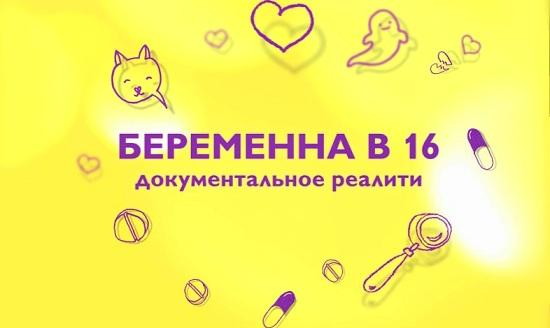 Телепрограмма беременна в 16