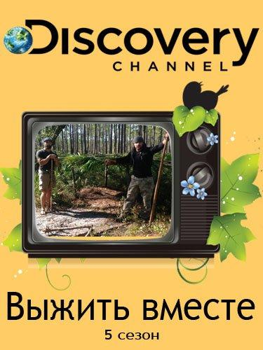 Discovery. ������ ������ / Dual Survival [5 �����+ ����������] (2014-2015) HDTVRip �� GeneralFilm