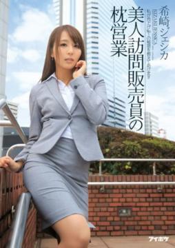Jessica Kizaki-A Beautiful Door-To-Door Saleswoman's Pillow Trade [IPZ-574] (IdeaPocket.com) (2015) FullHD 1080p