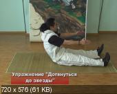 Цигун для похудения (2010) Видеокурс