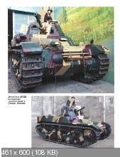 Французская бронетехника Второй Мировой. Танки, самоходки, бронемашины (2015)