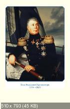 Иван Федорович Крузенштерн - Первое российское плавание вокруг света (2014)