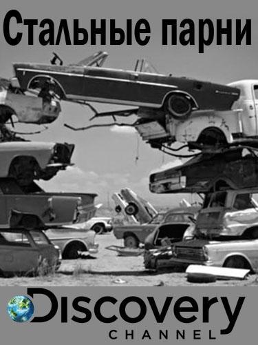 Discovery. Стальные парни [01-04 серия] | HDTVRip