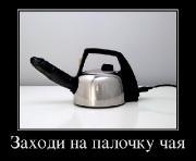 Демотиваторы '220V' 12.06.15