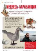Наука из первых рук №1 [61] (Май) (2015) PDF
