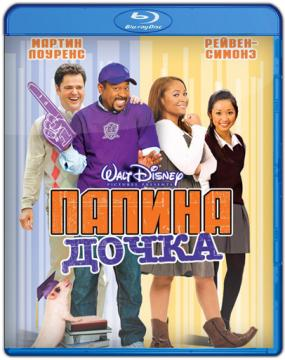 Папина дочка / College Road Trip (2008) BDRip 720p