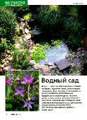 Сам №01-06 Россия (Январь-Июнь) (2015) PDF