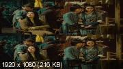 Без черных полос (На весь экран)  Четверо 3 в 3Д / Si Da Ming Bu 3 3D  Вертикальная анаморфная