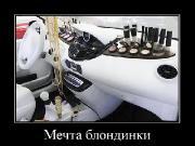 Демотиваторы '220V' 30.06.15
