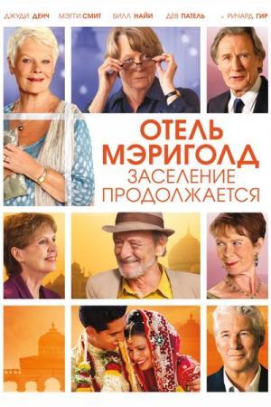 Отель «Мэриголд». Заселение продолжается / The Second Best Exotic Marigold Hotel (2015) HDRip