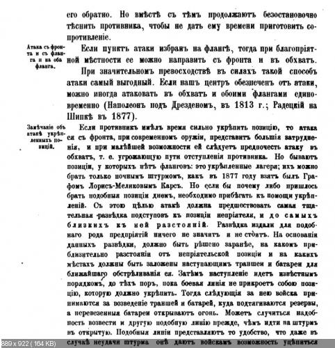 Михаил Драгомировъ - Учебникъ тактики / Раритеты / 1879 / PDF