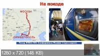 ������ ��������. ����������� �� ����� (2015/PCRec/Rus)