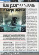 Тайны ХХ века №25 (2015)