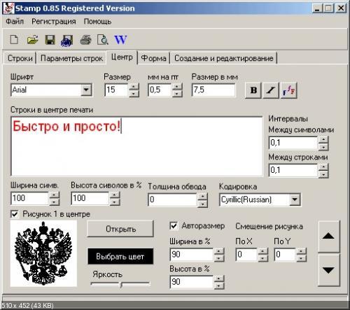 Stаmp 0.85 kassy О.71 и бланки документов