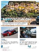 Quattroruote �7-8 (���� - ������) (2015) PDF
