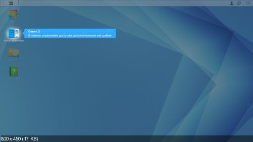 VM DSM 5.1 (операционная система DiskStation Manager версии 5.1 NAS Synology)