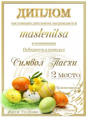 Награды maslenitsa 05eb5ba18b9ee9eaafe372933e0f4615