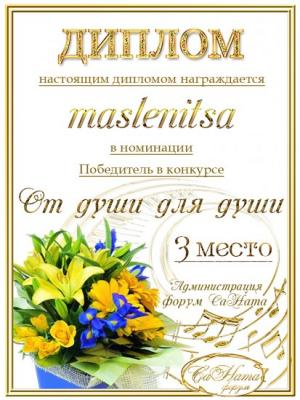 Награды maslenitsa 869f9b4df2af172ebb67d8e409e6f331