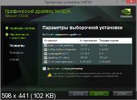 NVIDIA GeForce Desktop 353.62 WHQL + For Notebooks [Multi/Ru]