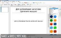 LibreOffice 4.4.5 Stable + Help Pack [Multi/Ru]