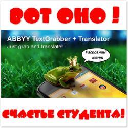 ABBYY TextGrabber: OCR Распознавание Текста + Переводчик v2.0.1 [Android]