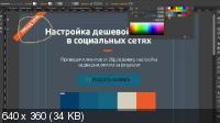 Интенсив Турбомьюз 4.0 (2015/PCRec/Rus)