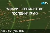 ������ ���������. ��������� ����� (2004) IPTVRip