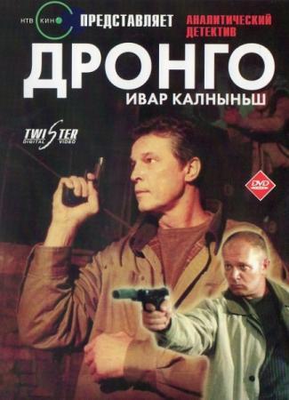 Дронго (2002) DVDRip