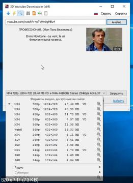 3D Youtube Downloader 1.7.2