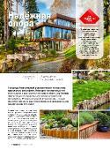 Новый дом №01-10 (Январь-Октябрь) (2015) PDF