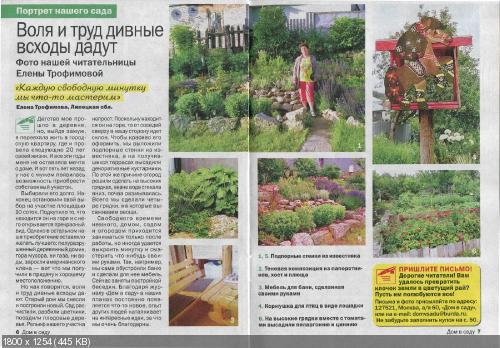 Дом в саду №11 (ноябрь 2015)