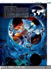 Популярная механика №8 (154) (август 2015) pdf