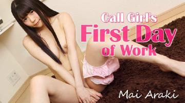 Девушка по вызову. Первый день на работе / Mai Araki - Call Girl's First Day of Work (2016) HD 1080p